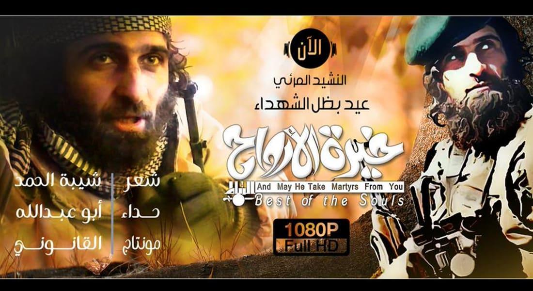 """تقرير الإفتاء المصرية: أناشيد داعش مصممة لرفع الأدرينالين بـ""""حمحمة الخيل وصليل السيوف"""" والحل عبر """"الصوفية"""""""