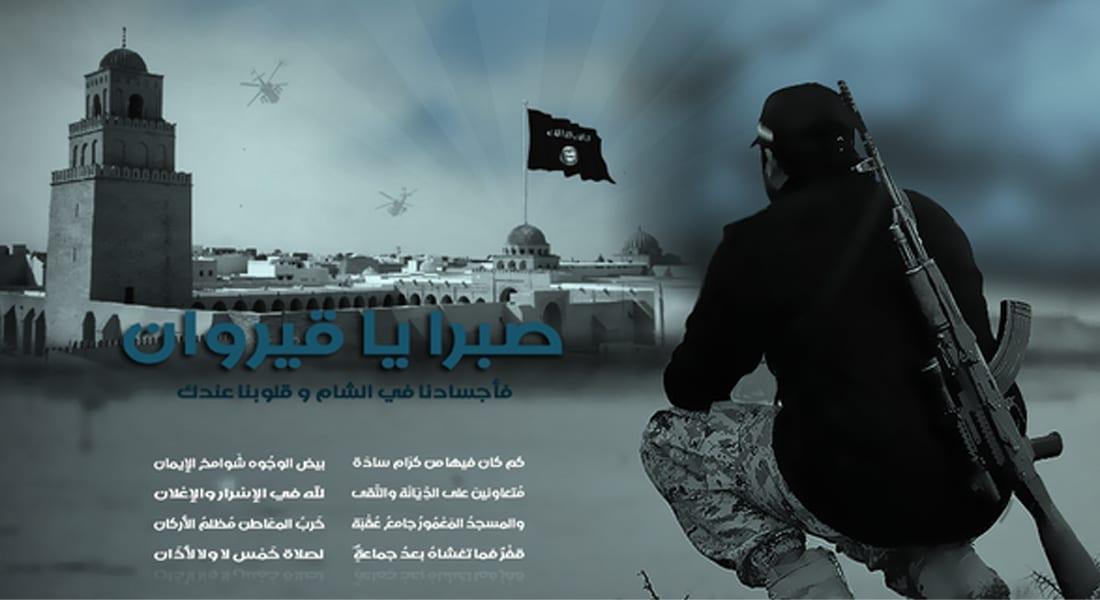 محللون أمريكيون: داعش سيرتكب خطأ كبيرا بحال استهدف الإسلام المعتدل بتونس.. والعملية قد تكون إعلانا لولادته