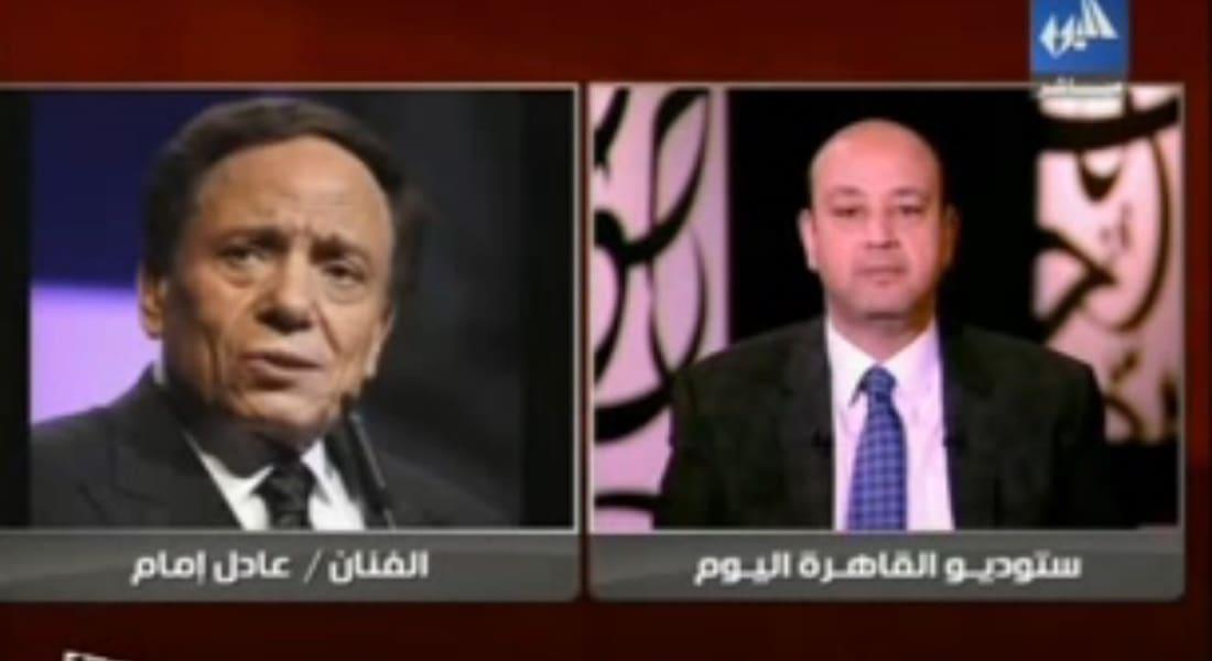 """بالفيديو.. عادل إمام: الحديث عن هجومي على السعودية """"قلة أدب"""""""