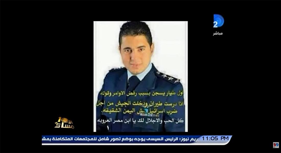 """بعد نشر مواقع حوثية لصورة طيار مصري """"يرفض"""" ضربهم.. والده: ابني توفي في 2014"""