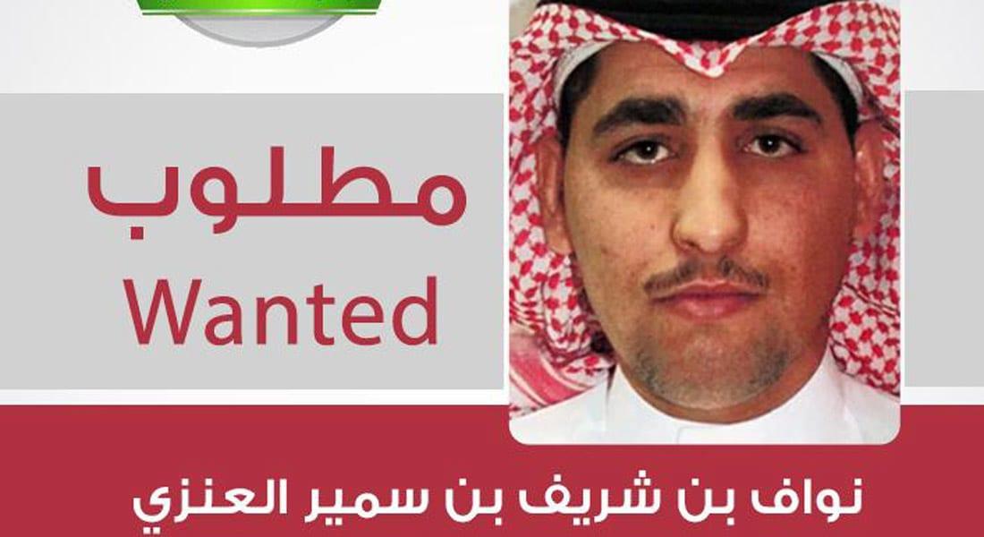 السعودية: اعتقال نواف العنزي المشتبه به بقتل اثنين من رجال الشرطة والانتماء إلى داعش بعد مواجهة مسلحة