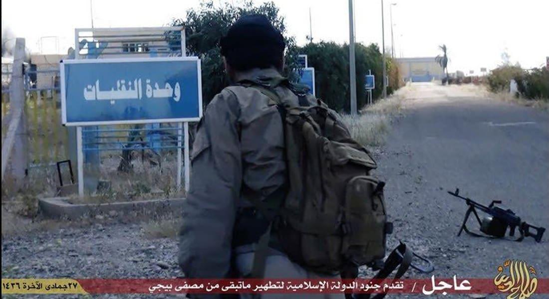 بعد كسر داعش للمحيط الأمني حول مصفاة بيجي.. مسؤول أمريكي لـCNN: التنظيم سيطر على 80% والتحالف لا يقصف مواقعهم داخل المنشأة