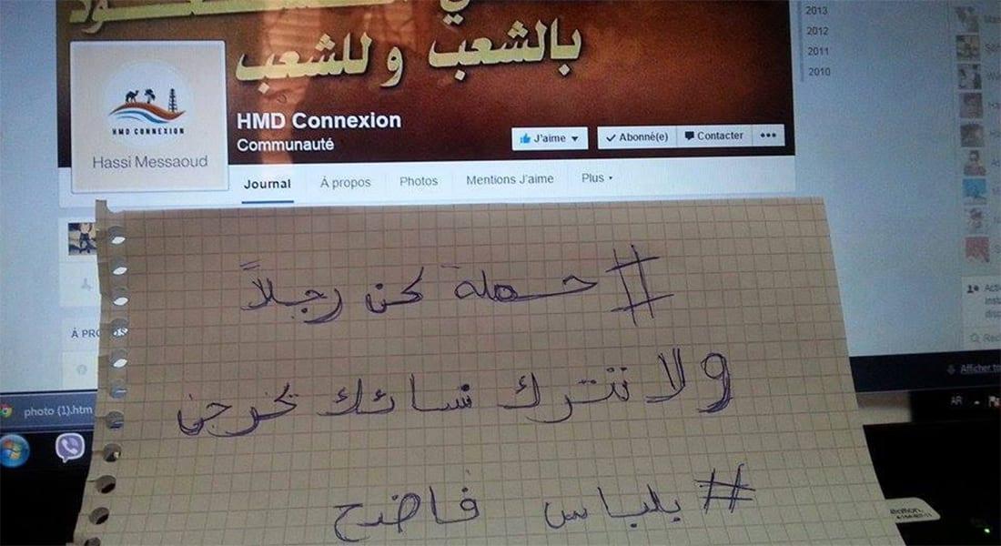"""جزائريون يدشنون حملة على فيسبوك لحث الرجال على منع خروج النساء بـ""""اللباس الفاضح"""""""