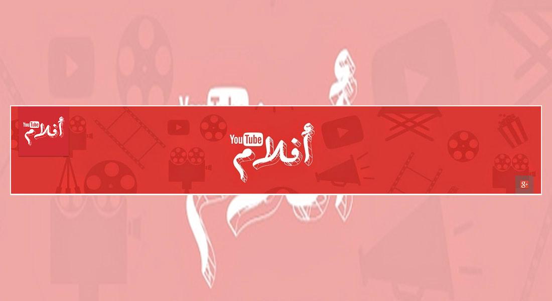 يوتيوب تطلق قناة خاصة بالأفلام الكلاسيكية العربية