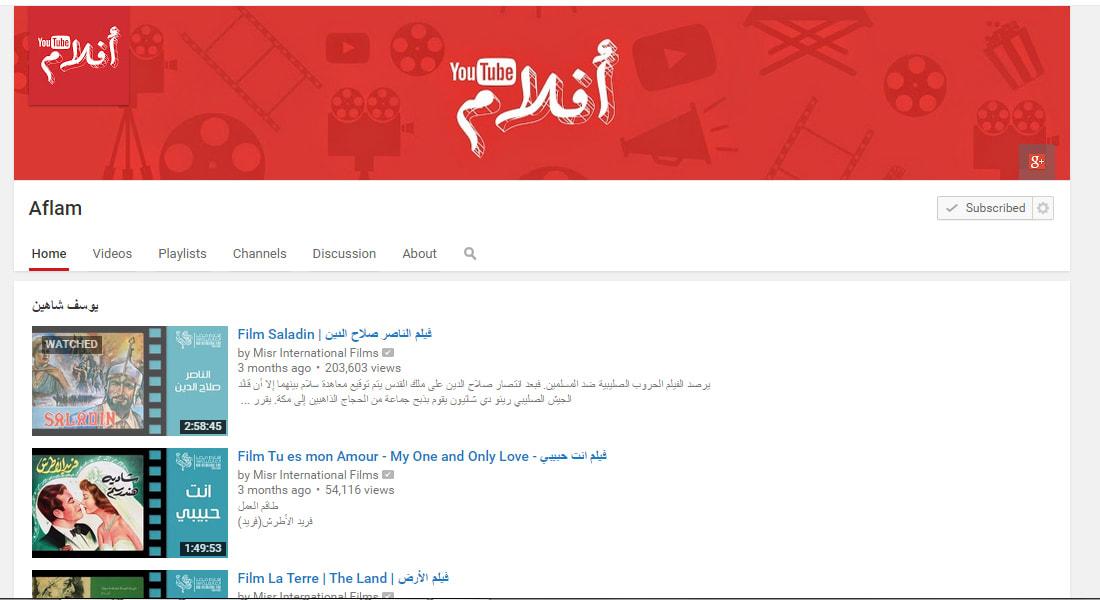 """رأي.. قناة """"أفلام يوتيوب"""": امتياز تجميع الأرشيف المتناثر وتحديات السينما المستقلة"""