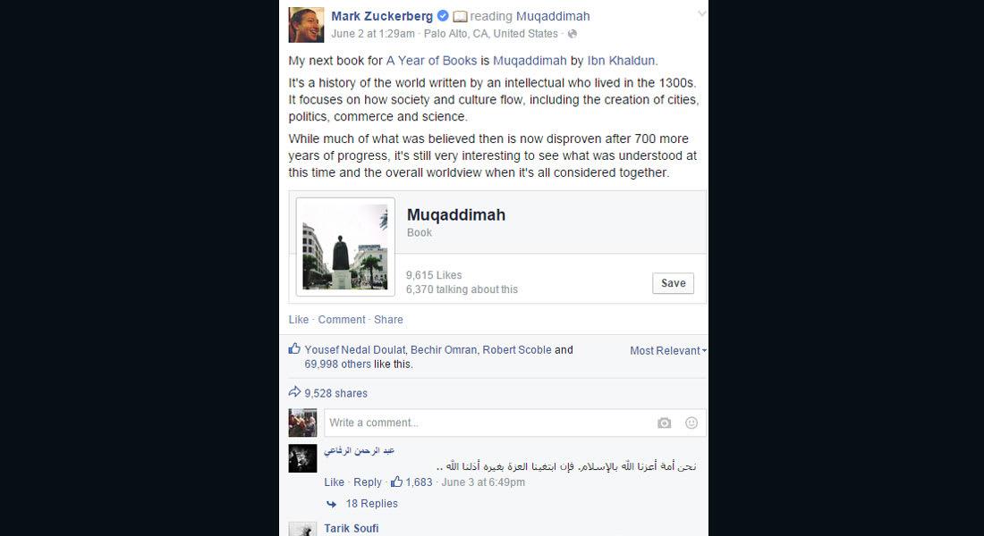 """مؤسس فيسبوك يعلن قراءته كتاب """"المقدمة"""" لإبن خلدون"""