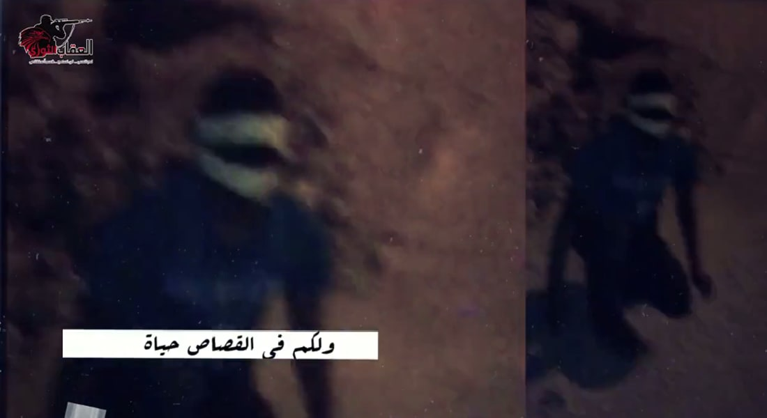 """""""العقاب الثوري"""" تنشر فيديو تزعم فيه قتل شاب لتعاونه مع الشرطة المصرية"""
