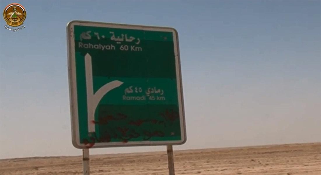 بالفيديو.. الجيش العراقي يعرض تسجيلا لتحريره منطقة الملعب الأولمبي بالأنبار