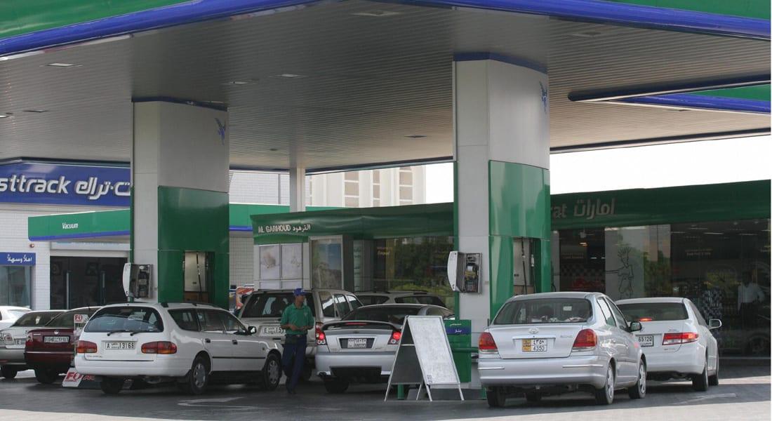 تعرف على أسعار الوقود الجديدة في الإمارات.. ارتفاع في البنزين وانخفاض في الديزل