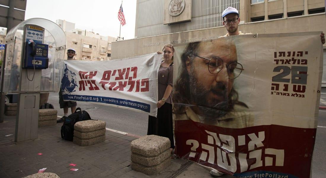 """أمريكا.. """"وعود"""" بالعفو عن """"الجاسوس"""" الإسرائيلي بولارد وإطلاق سراحه في نوفمبر"""