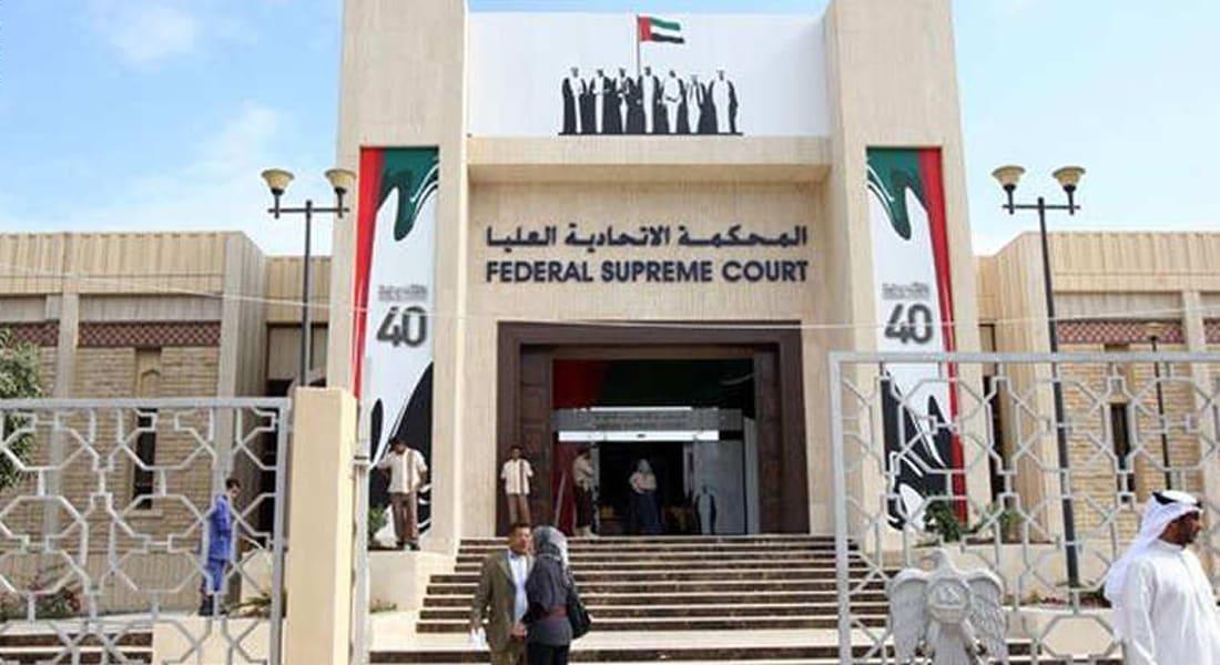 الإمارات تحيل 41 متهما بينهم إماراتيون للمحكمة العليا بقضية التنظيم الإرهابي
