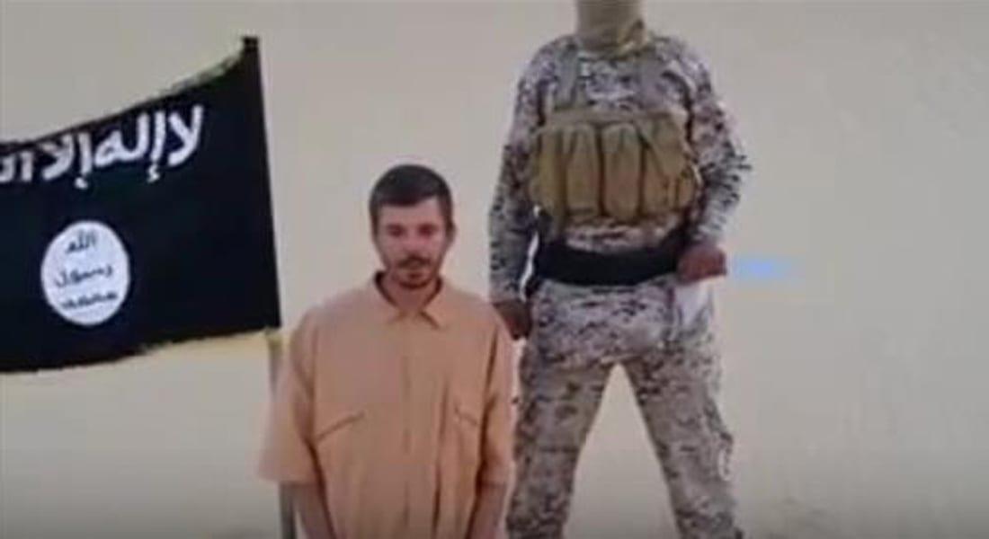 """""""داعش"""" يهدد بذبح رهينة كرواتي اختطفه مسلحو """"ولاية سيناء"""" بمصر خلال 48 ساعة"""