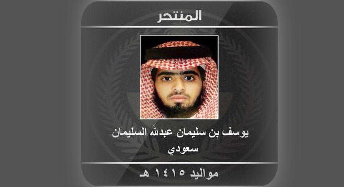 الداخلية السعودية: منفذ هجوم مسجد الطوارئ هو السعودي يوسف عبدالله السليمان