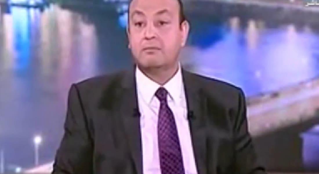 """بالفيديو.. عمرو أديب للمسؤولين في مصر: لماذا الاصرار على طمأنة الناس؟ .. """"بح فلوس من الخليج"""""""