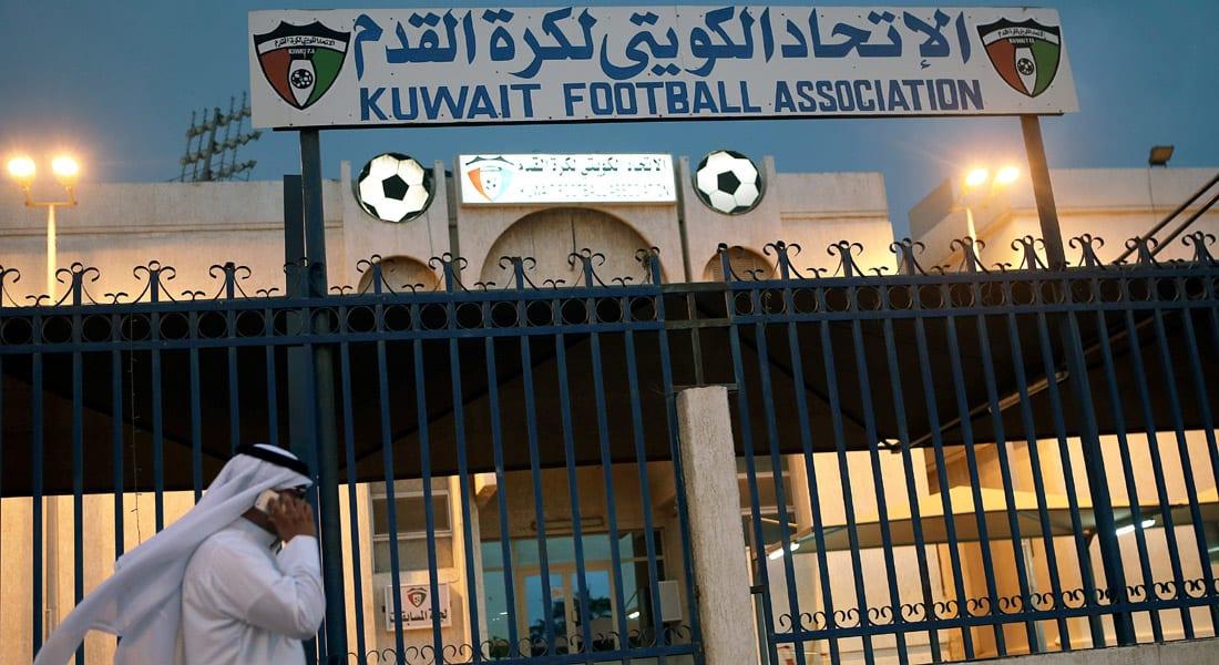 """الكويت تعتذر عن استضافة """"خليجي 23"""" بعد قرار الفيفا بتعليق نشاطها الكروي"""