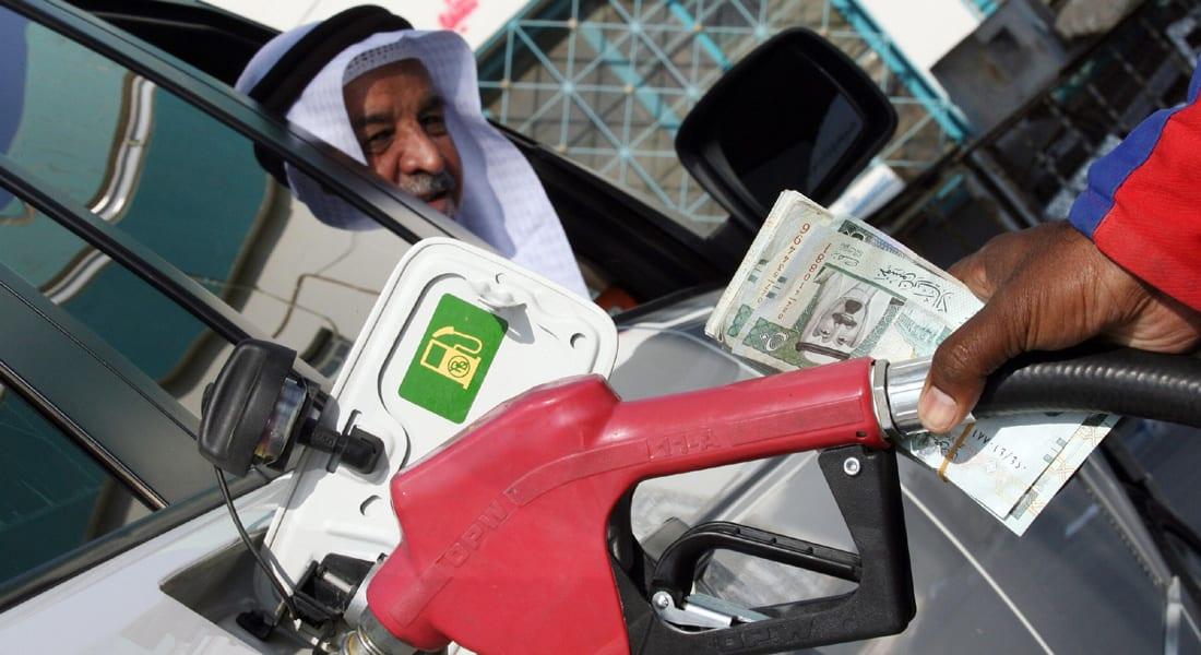 أسعار النفط المتدنية تدفع الرياض للنظر بوقف الدعم عن الوقود.. ومصدر بالحكومة السعودية لـCNN: يتم دراسة الموضوع حاليا