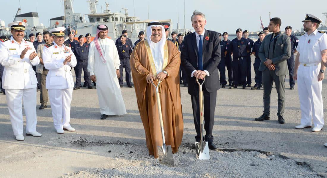 بريطانيا تدشن قاعدة عسكرية في البحرين.. وهاموند: أمن الخليج من أمن المملكة المتحدة