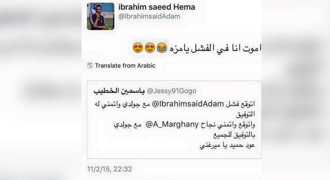 """مصر.. إبراهيم سعيد يغازل """"الإعلامية ياسمين الخطيب"""" ويقع في الفخ"""