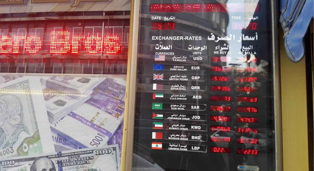 البنك المركزي السوري يتدخل لإنقاذ الليرة من الانخفاض أمام الدولار
