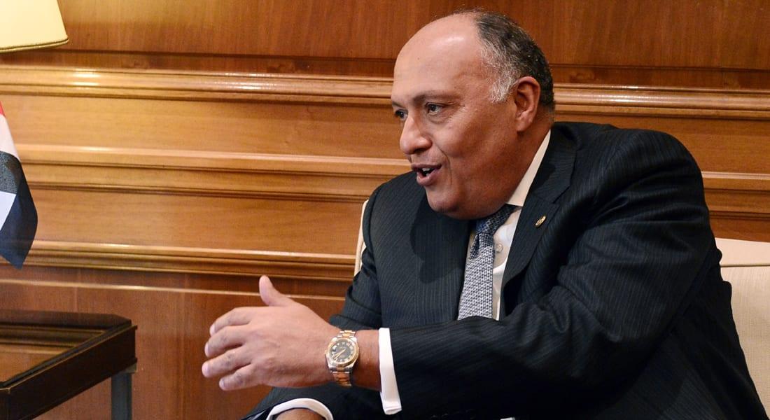 وزير الخارجية المصري: تحذيراتنا من الإرهاب لم يؤخذ بها من قبل أطراف تحاول الآن حماية مصالح مواطنيها
