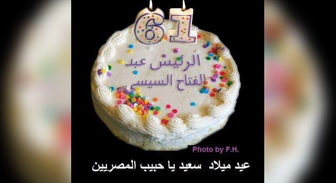 """عيد ميلاد عبدالفتاح السيسي يشغل تويتر مصر.. ومغردون: """"حفلة له أو حفلة عليه"""""""