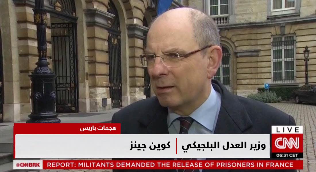 هجمات باريس.. وزير عدل بلجيكا لـCNN: تجارة الأسلحة مزدهرة بمناطق ببروكسل.. وخبير: الكلاشينكوف بألف دولار فقط