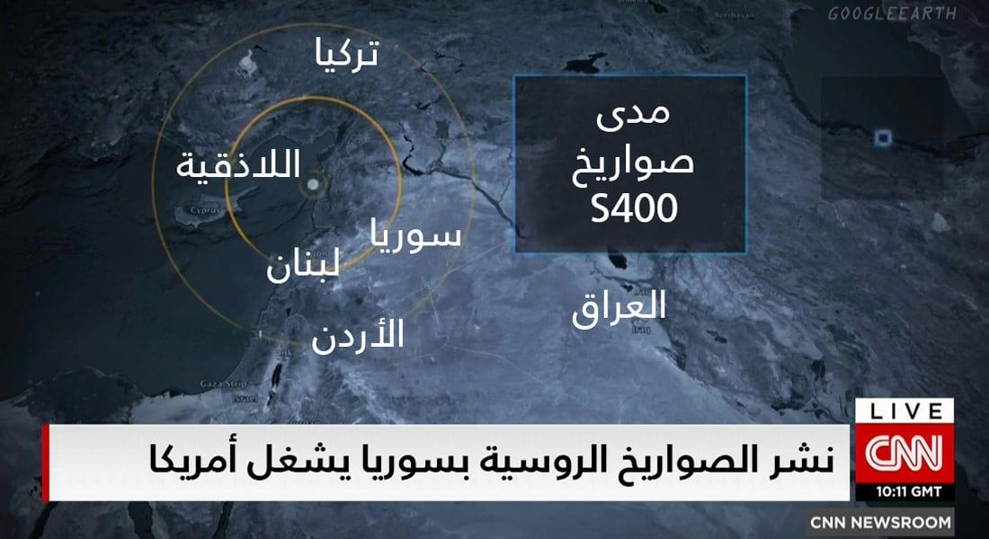 على الخريطة الدول والمناطق ضمن مدى صواريخ S-400 الروسية بعد تفعيلها باللاذقية