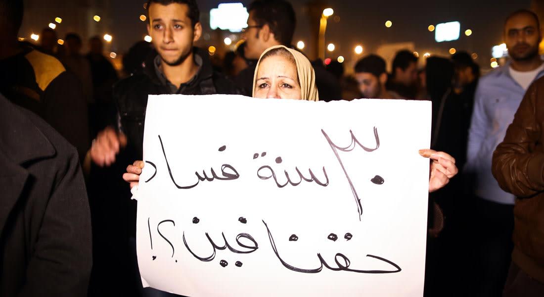 أرقام صادمة.. تقارير بـ600 مليار جنيه تكلفة الفساد في مصر خلال 2015 والسيسي يأمر بالتحقيق