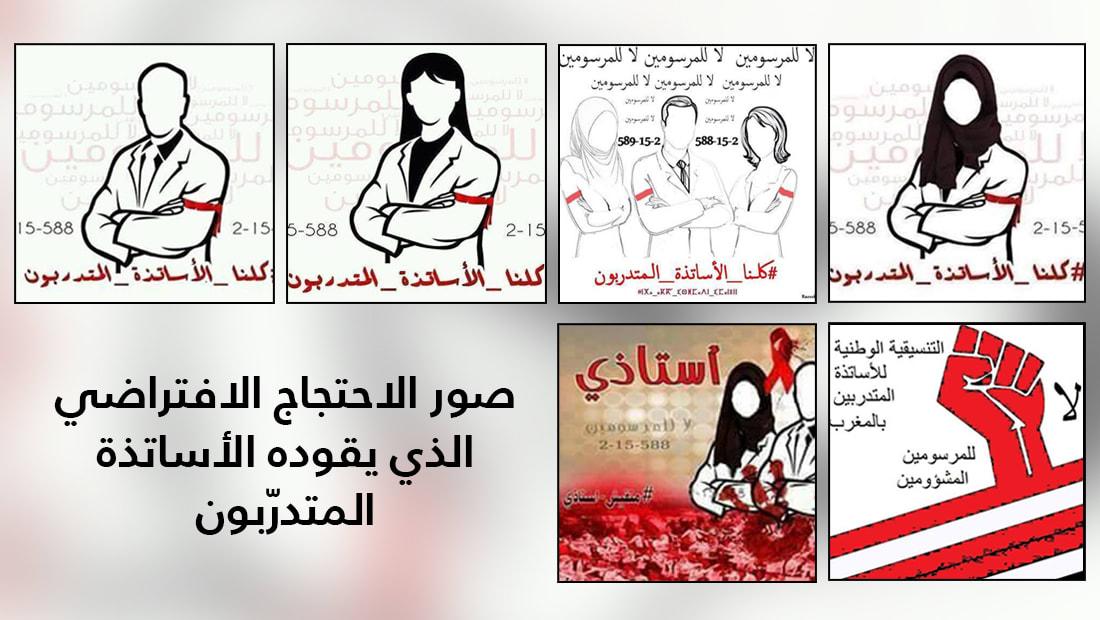 ملّف الأساتذة المتدرّبين.. احتجاج يغزو العالمين الواقعي والافتراضي في المغرب