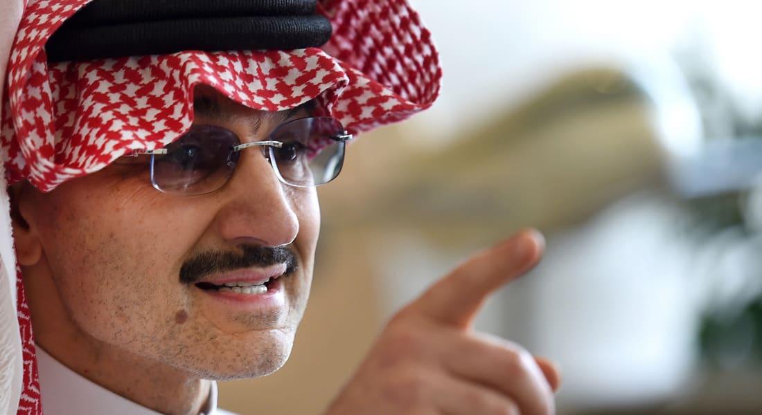 الأمير الوليد بن طلال يلغي دراسة كل مشاريعه واستثماراته في إيران ويرفض لقاء سفيرها