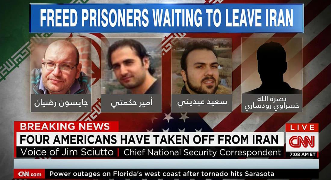 محام: 7 إيرانيين خرجوا من السجن بصفقة التبادل مع إيران.. وجواد ظريف لـCNN: طائرتهم بصدد الإقلاع