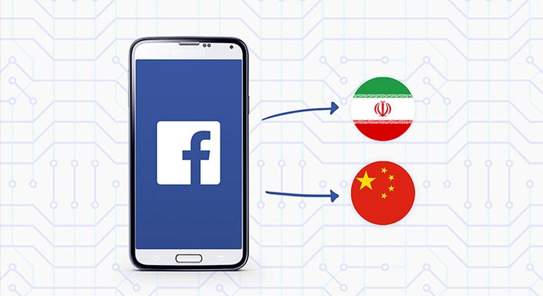 """هل توصلت فيسبوك لطريقة للوصول إلى المناطق """"الممنوعة"""" كالصين وإيران؟"""