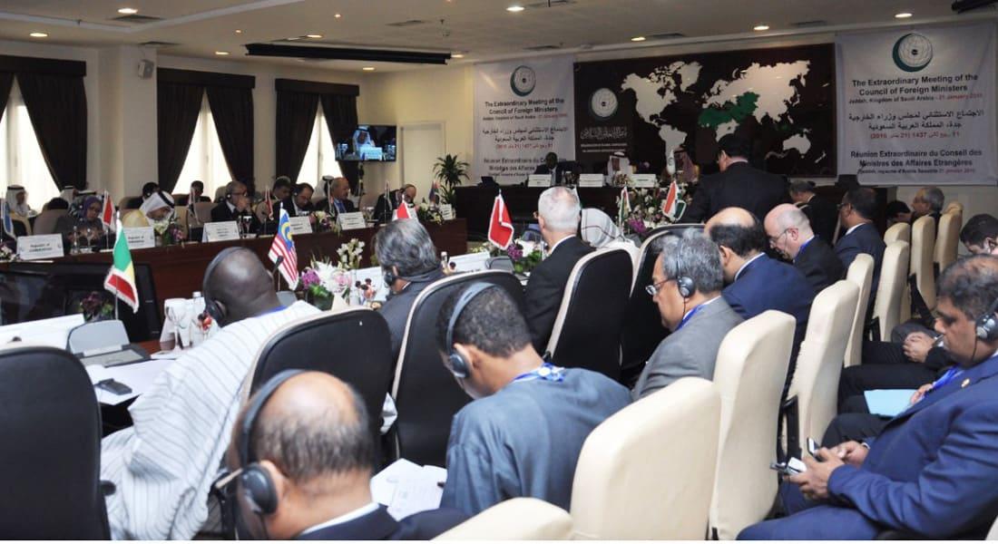 """لبنان يمتنع والجزائر تتحفظ.. بيان من 12 نقطة لوزراء خارجية """"التعاون الإسلامي"""" لدعم السعودية وإدانة إيران"""