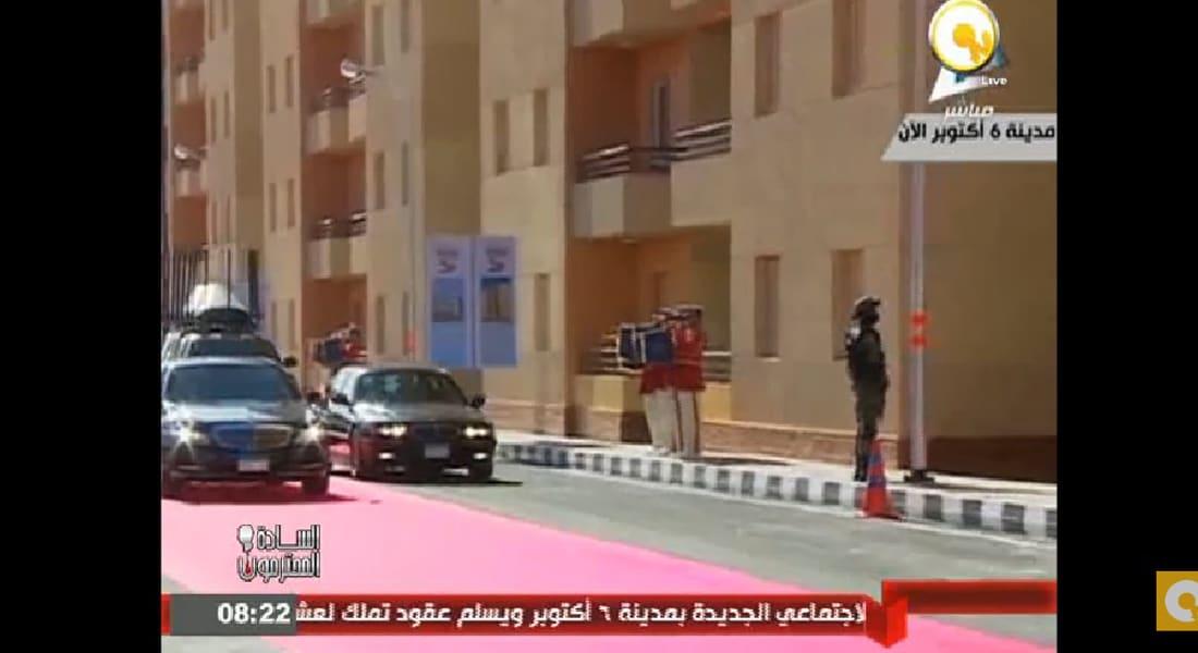 الجيش المصري يرد على انتقادات فرش سجادة حمراء أمام موكب السيسي
