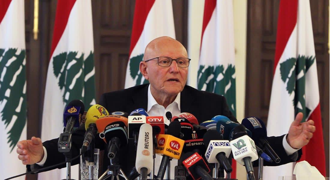 رئيس الوزراء اللبناني يدعو السعودية لإعادة النظر في قرار قطع المساعدات.. ويؤكد: نسعى لتنزيه العلاقة عن الشوائب