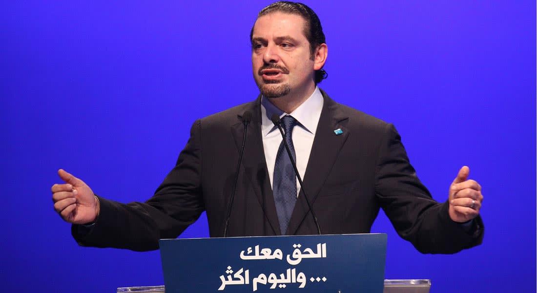 الحريري: نتفهم القرار السعودي بقطع المساعدات.. وهذا ما يجنيه لبنان من السياسات الرعناء