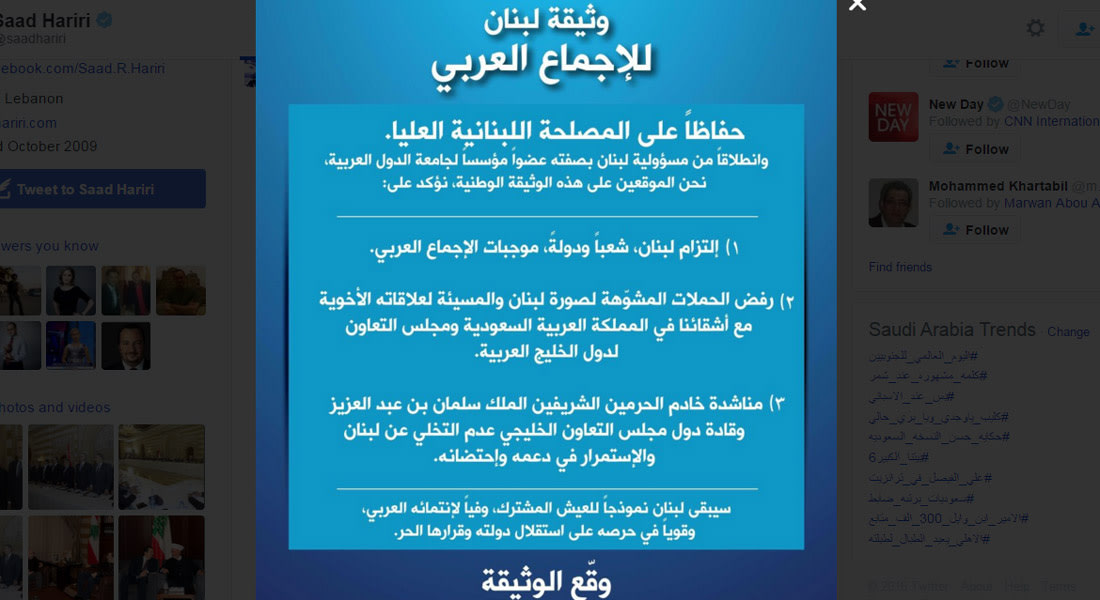 الحريري يدعو اللبنانيين للتوقيع على وثيقة تناشد الملك سلمان.. ويؤكد: أي إهانة توجه للسعودية سنردها إلى أصحابها
