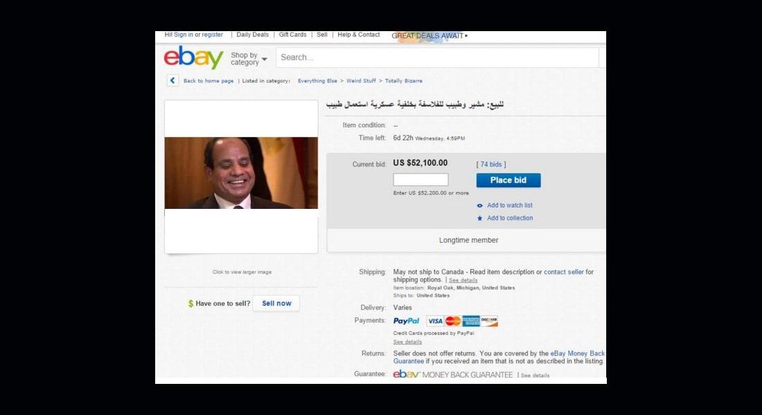 """مصريون يعرضون السيسي للبيع على """"أمازون"""" و""""إي باي"""" بجنيه.. ومغردون: ومعه شاحن نوكيا هدية"""