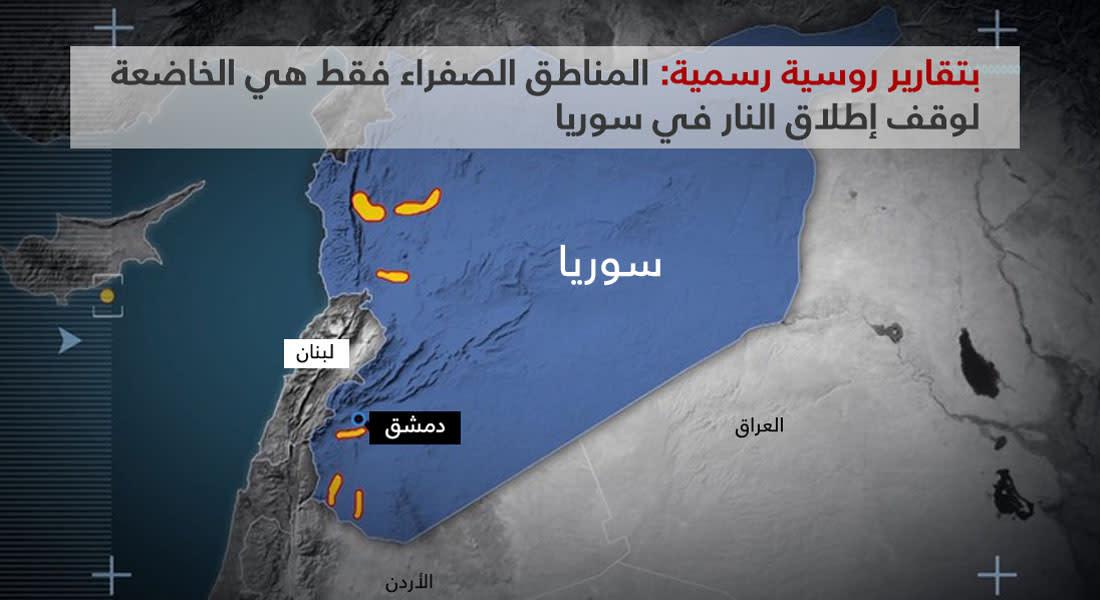 """على الخريطة: المناطق التي تعتبرها روسيا خاضعة لاتفاق """"وقف الأعمال العدائية"""" في سوريا"""