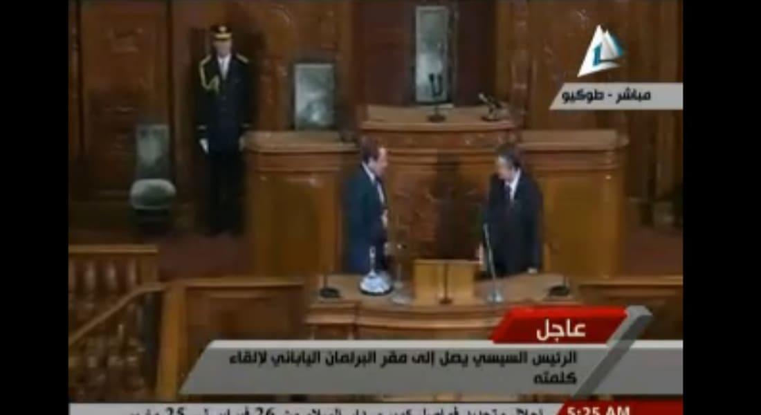 بالفيديو.. الرئيس المصري عبدالفتاح السيسي يتعرّض لموقف مضحك أمام البرلمان الياباني