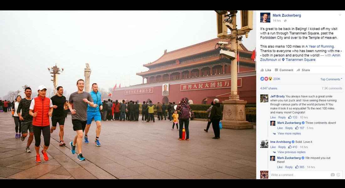 """موجة هجوم ضد مؤسس """"فيسبوك"""" بعد نشر صورته في ساحة تيانانمن بالصين"""