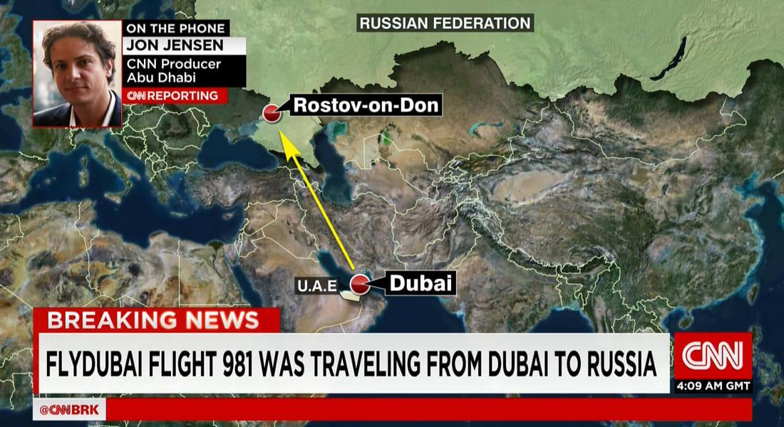 """مركز الطوارئ الروسي: تحطم طائرة تابعة لـ""""فلاي دبي"""" ومقتل ركابها الـ61"""