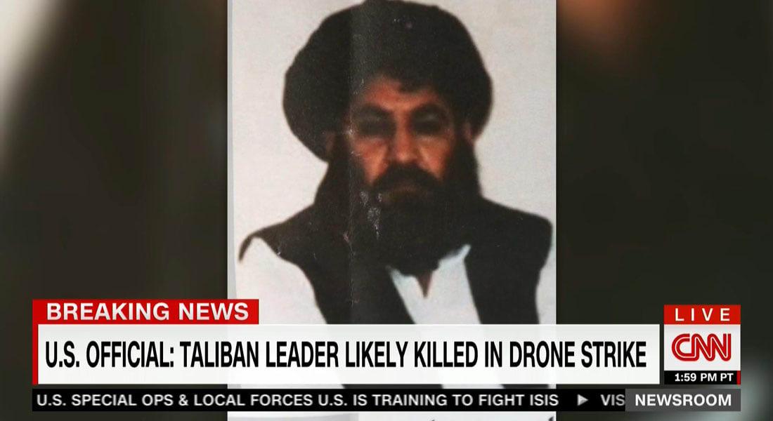 البنتاغون: استهداف الملا منصور زعيم طالبان بضربة جوية.. ومسؤول أمريكي لـCNN: نرجح مقتله