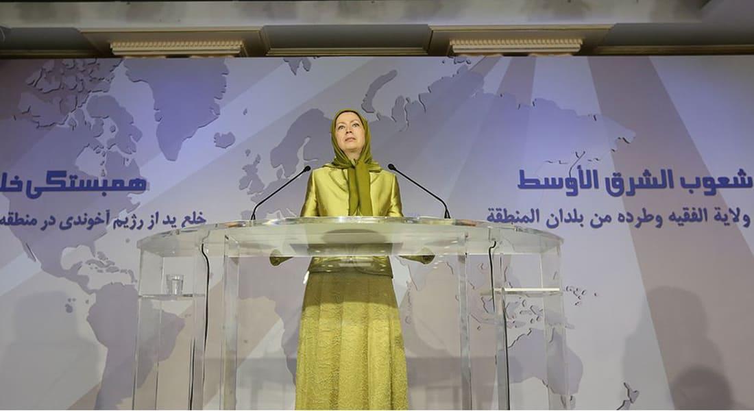 """مريم رجوي: """"داعش"""" حصيلة النظام الإيراني.. وعلى الدول العربية قطع أذرع نظام ولاية الفقيه في المنطقة"""