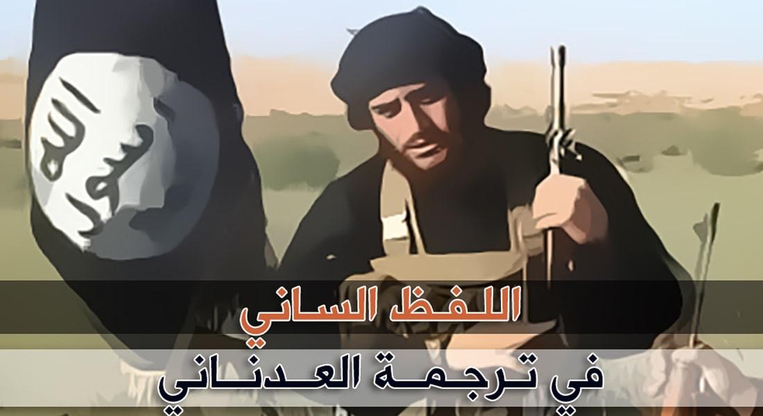 """داعش ينشر قصة حياة """"منجنيق الخلافة"""" العدناني: حفظ سورة المائدة بيوم.. وقاتل 23 آلية أمريكية و6 طائرات"""