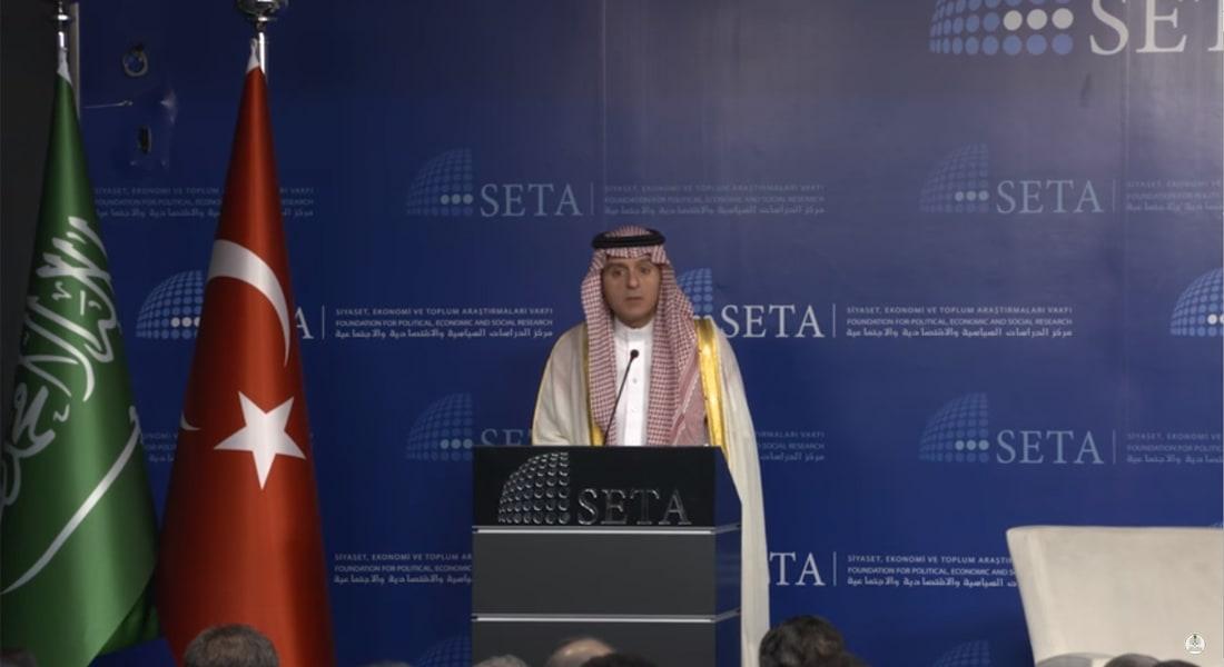 الجبير بمحاضرة: إيران تعتبر أن كل الشيعة ينتمون إليها وهذا غير مقبول