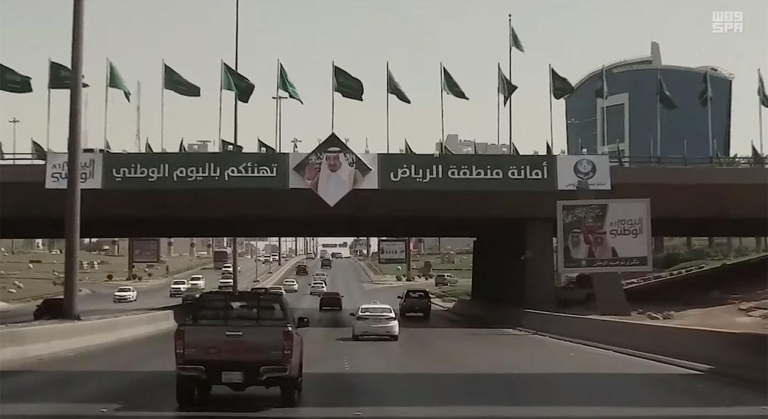الرياض تتزين باليوم الوطني للسعودية