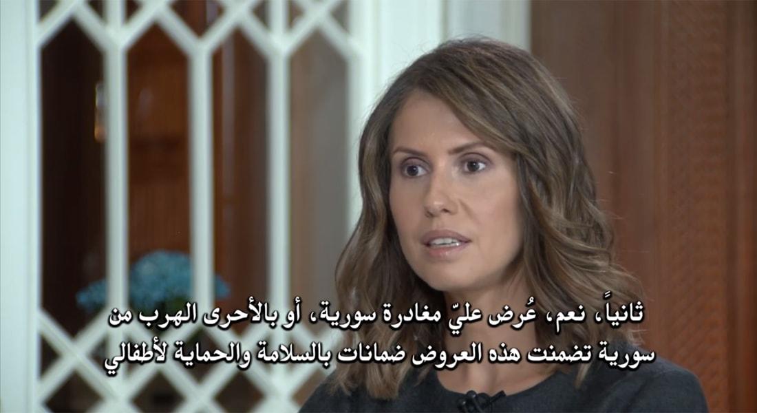 أسماء الأسد: عُرض علي الهرب من سوريا  مع ضمانات مالية