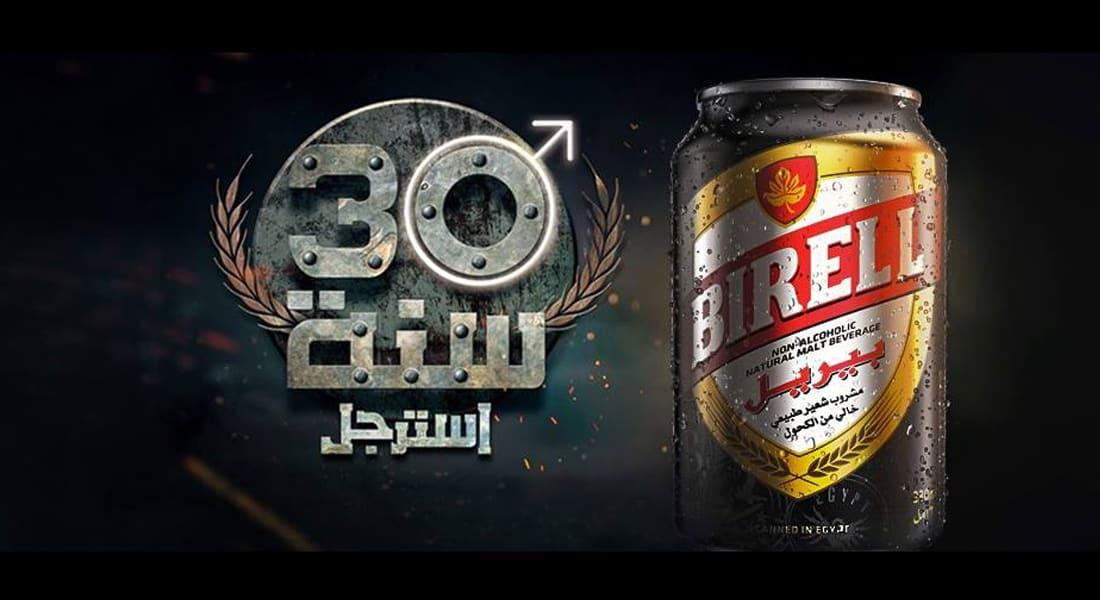 """إحالة """"الأهرام للمشروبات"""" إلى النيابة بسبب """"إساءة"""" إعلان بيريل للجيش المصري"""