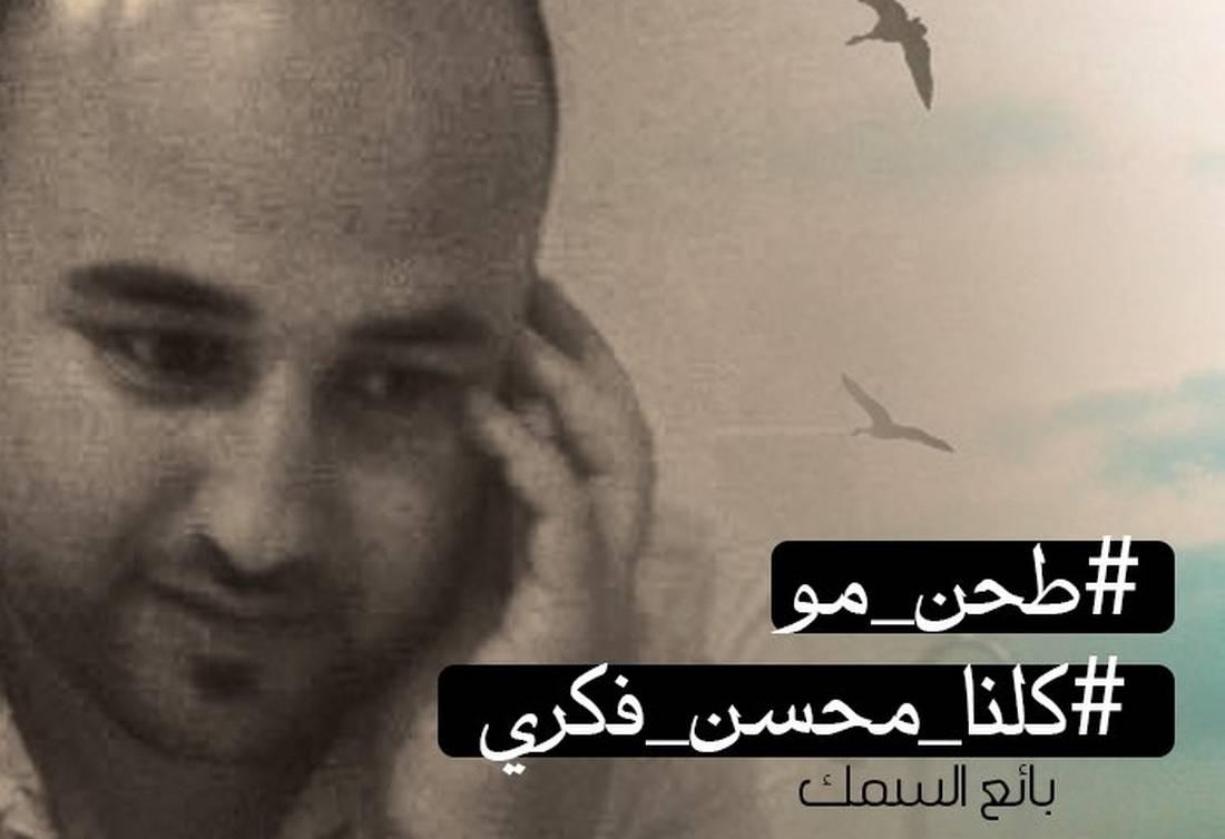 """ما حقيقة هاشتاغ """"طحن مو"""" الذي رافق الاحتجاج على مصرع تاجر السمك بالمغرب؟"""